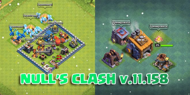 Download the Null's Clash 11 158 Update (February 2019