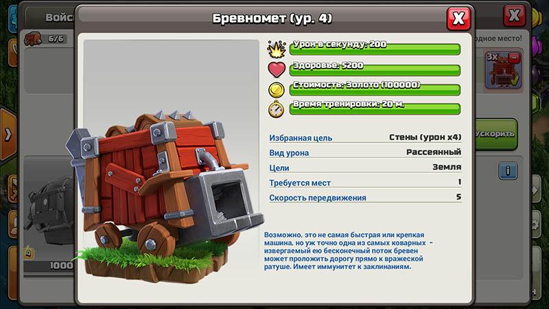 New siege machine – Log Launcher
